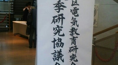 Photo of Concert Hall 高崎シティーギャラリー コアホール at 高崎市, Japan