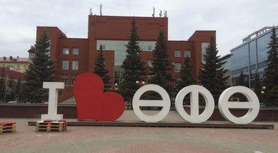Photo of Outdoor Sculpture I ❤ ӨФӨ at Площадь Двух Фонтанов, Уфа, Russia