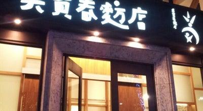 Photo of Bakery 吳寶春麥方店 Wu Pao Chun Bakery at 苓雅區四維三路19號, 苓雅區 802, Taiwan