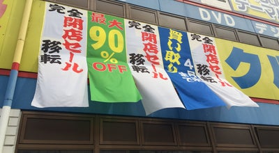 Photo of Thrift / Vintage Store リサイクルガーデン 江田店 at 荏田町489-9, 横浜市青葉区 225-0013, Japan