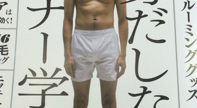 Photo of Library 日野市立百草図書館 at 百草204-1, 日野市 191-0033, Japan