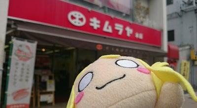 Photo of Bakery キムラヤ本店 at 福岡県久留米市日吉町16-23, Kurume 830-0017, Japan