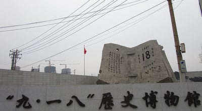 Photo of History Museum 九一八历史博物馆 9.18 Memorial Museum at 大东区望花南街46号, 沈阳市, 辽宁, China