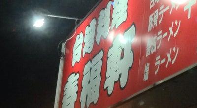 Photo of Chinese Restaurant 台湾料理 春福軒 at 長淵4-483, 青梅市 198-0052, Japan