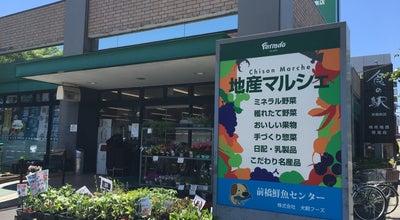 Photo of Farmers Market 食の駅ぐんま 前橋南店 at 天川原町1-20-4, 前橋市, Japan