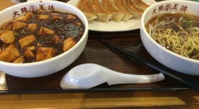 Photo of Chinese Restaurant 大阪王将 天理店 at 川原城町314, 天理市 632-0016, Japan