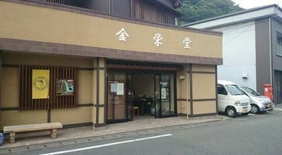 Photo of Dessert Shop 和菓子処 金栄堂 at 武ヶ浜2-33, 下田市 415-0015, Japan
