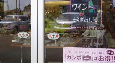 Photo of Dessert Shop シャトレーゼ 保谷店 at 下保谷4-9-5, 西東京市 202-0004, Japan