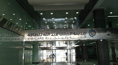 Photo of Science Museum Mishkat Interactive Center | معرض مشكاة التفاعلي at 7235 Olaya St, Riyadh 2392-1224, Saudi Arabia