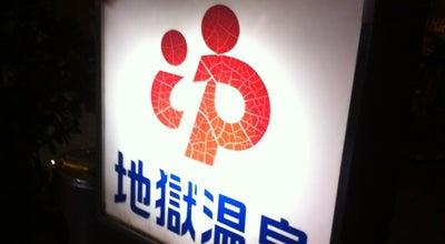 Photo of Spa 地獄温泉 at 南坪井町1-9, 熊本市 860-0848, Japan