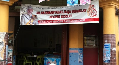 Photo of Chinese Restaurant Sun Hua Restoran at Jalan Ismail, Kota Bharu, Malaysia