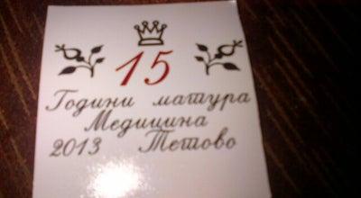 Photo of BBQ Joint Restaurant Esnaf at Str. Dimo Gavrovski Kara, Tetovo 1200, Macedonia