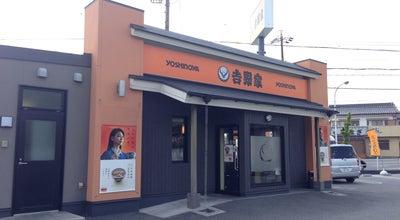 Photo of Japanese Restaurant 吉野家 高浜沢渡町店 at 沢渡町5-5-10, 高浜市 444-1333, Japan