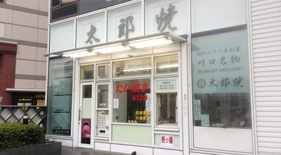 Photo of Candy Store 太郎焼本舗 at 栄町3-7-1, 川口市, 埼玉県 332-0017, Japan