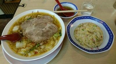 Photo of Chinese Restaurant 彩華ラーメン 橿原店 at 四条町780-3, 橿原市, Japan