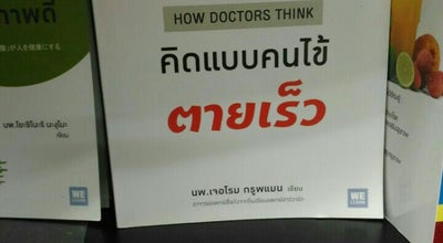 Photo of Bookstore ร้านนายอินทร์ at Mi Chai, Thailand