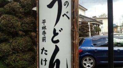 Photo of Japanese Restaurant 手のべうどん たけ山 at 野火止1丁目23-1, 新座市 352-0011, Japan