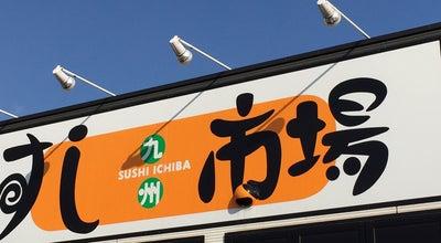Photo of Sushi Restaurant 九州すし市場 東郡元店 at 東郡元町19, 鹿児島市, Japan