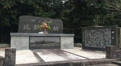 Photo of Monument / Landmark 航空母艦 瑞鶴之碑 at 畝傍町, Kashihara-shi, Japan