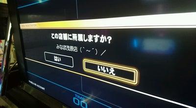 Photo of Bowling Alley 茂原ミナミボウル at 高師4-5-2, 茂原市, Japan
