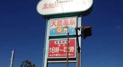 Photo of Spa 高松ぽかぽか温泉 at 伏石町2165-1, 高松市 761-8071, Japan