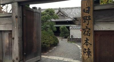 Photo of Historic Site 日野宿本陣 at 日野本町2-15-9, 日野市 191-0011, Japan