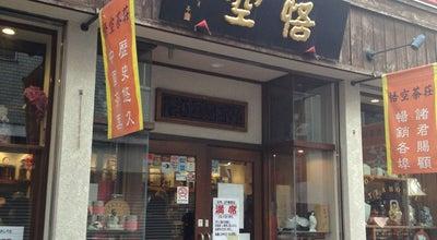 Photo of Tea Room 悟空茶荘 (MONKEY-MAGIC TEAHOUSE) at 中区山下町130, 横浜市 231-0023, Japan