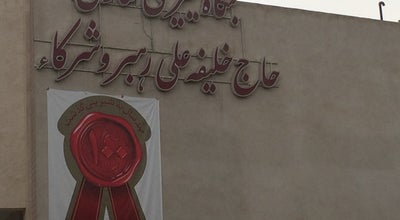 Photo of Cupcake Shop Haj Khalifeh Rahbar Confectionary | شیرینیسازی حاج خلیفه رهبر at Amir Chakhmagh Sq., Yazd, Iran