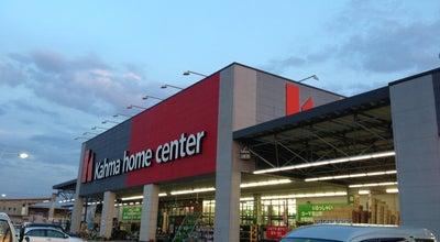 Photo of Shop and Service カーマホームセンター 富山問屋町店 at 問屋町1-95-6, 富山市 930-0834, Japan