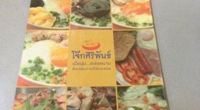 Photo of Tea Room โจ๊กศิริพันธ์ at Hat Yai, Thailand