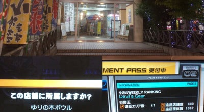 Photo of Bowling Alley ゆりの木ボウル at 鷹匠小路10-3, 八戸市 031-0034, Japan