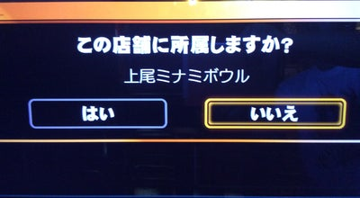 Photo of Bowling Alley 上尾ミナミボウル at 緑丘1-4-5, 上尾市 362-0015, Japan