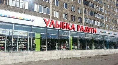 Photo of Cosmetics Shop Улыбка Радуги at Кольский Просп., 70, Мурманск, Russia