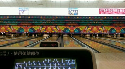 Photo of Bowling Alley 一心保齡球館 at 台南市, Taiwan