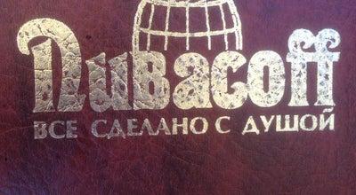 Photo of Beer Garden Пивасoff at Ул. Космонавтов 40в, Раменское, Russia