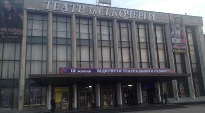 Photo of Theater Драматичний театр ім. І. Кочерги at Майдан Соборний, 6, Житомир, Ukraine