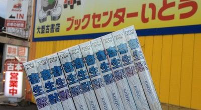 Photo of Bookstore ブックセンターいとう 立川西砂店 at 西砂町3-24-3, 立川市, Japan