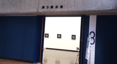 Photo of Concert Hall 岡山県 天神山文化プラザ at 北区天神町8-54, 岡山市 700-0814, Japan