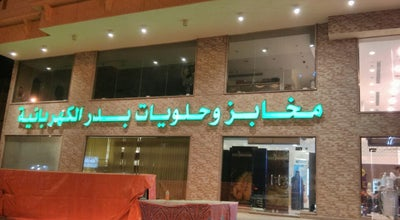 Photo of Bakery مخابز وحلويات بدر - الشوقية at Alshogeya, Makkah, Saudi Arabia