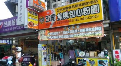 Photo of Dessert Shop 五霸焦糖包心粉圓 at 博愛街165號, 花蓮市, Taiwan