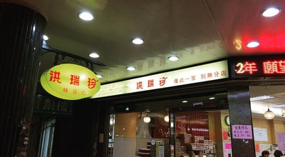Photo of Sandwich Place 洪瑞珍正宗招牌三明治 at 中山路125-2號, 西區 403, Taiwan