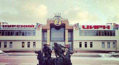 Photo of Theater Курский государственный цирк at Ул. А. Невского, 4, Курск, Russia