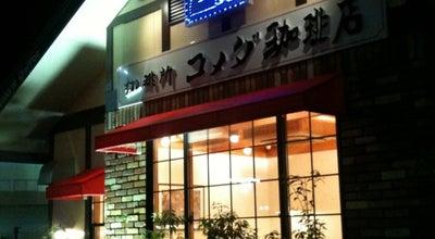 Photo of Cafe コメダ珈琲店 富士中央店 at 永田町2-94, 富士市 417-0055, Japan