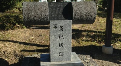 Photo of Historic Site 史跡 高槻城跡 at 城内町3-10, 高槻市, Japan