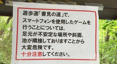 Photo of Library 宮城県図書館 at 泉区紫山1-1-1, 仙台市 981-3205, Japan
