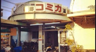 Photo of Spa コミカ温泉 at 西郷通1-4-12, 守口市, Japan