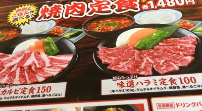 Photo of BBQ Joint 安楽亭 吉川店 at 保1-30-7, 吉川市, Japan