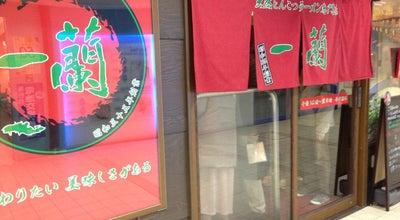 Photo of Food 一蘭 千葉駅C-one店 at 富士見2-24-1, 千葉市中央区 260-0015, Japan
