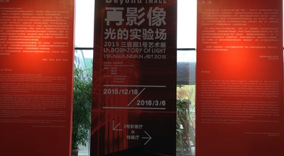 Photo of Art Gallery 湖北省艺术馆 Hubei Art Museum at 武汉市武昌东湖路三官殿1号, Wuhan, Hu, China