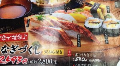 Photo of Sushi Restaurant 寿し一貫 あさくら店 at 朝倉東町50-39, 高知市, Japan